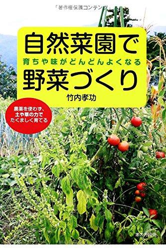 育ちや味がどんどんよくなる自然菜園で野菜づくり