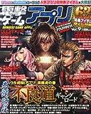 電撃ゲームアプリ Vol.9 2013年 05月号 [雑誌]