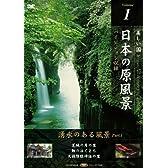 日本の原風景 Vol.1 「湧水のある風景Part1」 [DVD]