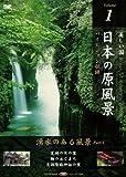 日本の原風景 Vol.1 「湧水のある風景Part1」