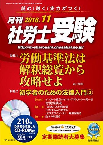 【CD-ROM付】月刊 社労士受験2016年11月号