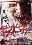 デッド・ウォーカー [DVD]