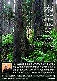 木霊 KODAMA 百年生きる木造建築