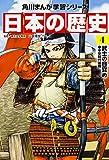 日本の歴史〈4〉武士の目覚め—平安時代後期 (角川まんが学習シリーズ)