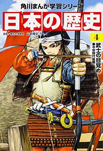 角川まんが学習シリーズ 日本の歴史 (4) 武士の目覚め 平安時代後期