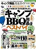 【完全ガイドシリーズ049】キャンプ用品完全ガイド (100%ムックシリーズ)