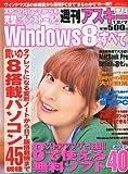 週刊アスキー 12/7号増刊 Windows8のすべて
