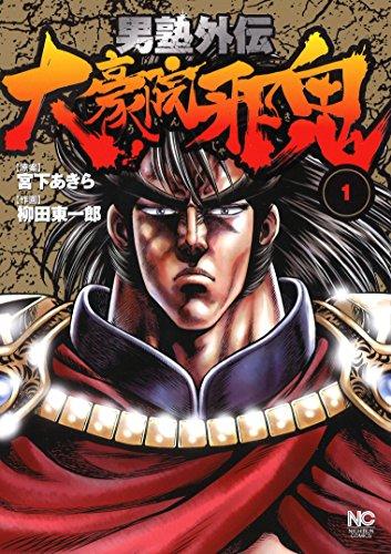 男塾外伝 大豪院邪鬼(1) (ニチブンコミックス)