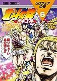 北斗の拳 イチゴ味 6 (ゼノンコミックス)