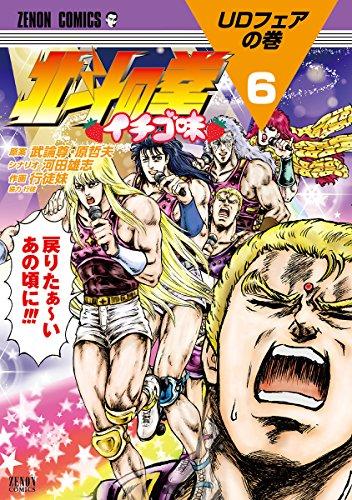 北斗の拳 イチゴ味(6): ゼノンコミックス