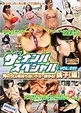(ザ・ナンパスペシャルVOL.251) 海の女は気持ち良いチョー締まる!銚子【編】 [DVD]