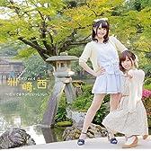 洲崎西 DJCD vol.4 ~石川であやっぺといっしっし~