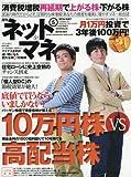 ネットマネー 2016年 05 月号 [雑誌]
