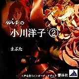 wisの小川洋子01「まぶた」