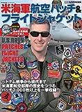 米海軍航空パッチ&フライトジャケット (航空ファン特別編集)