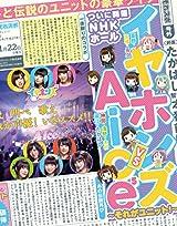 「イヤホンズ vs Aice5」NHKホールライブBDのトレーラー第3弾