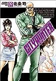 シティーハンター XYZ edition 9 (ゼノンコミックスDX)