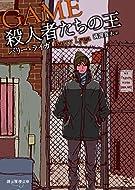 殺人者たちの王 (創元推理文庫)
