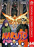 NARUTO―ナルト― カラー版 64 (ジャンプコミックスDIGITAL)