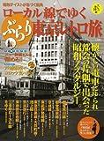 ローカル線でゆくぶらり東京レトロ旅—昭和テイストが息づく街角 (GLIDE MEDEIA MOOK  大人の地図帳)