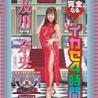不朽の名作!完全なるイカセ4時間  及川奈央 [DVD]