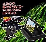 4.3インチ折りたたみモニター+高画質CCDバックカメラ+ワイヤレストランスミッター ワイヤレスバックカメラセット FMTMOT43+B021+WBT100