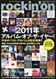 rockin'on (ロッキング・オン) 2012年 02月号 [雑誌]