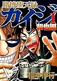 賭博堕天録カイジ 和也編 1 (ヤングマガジンコミックス)