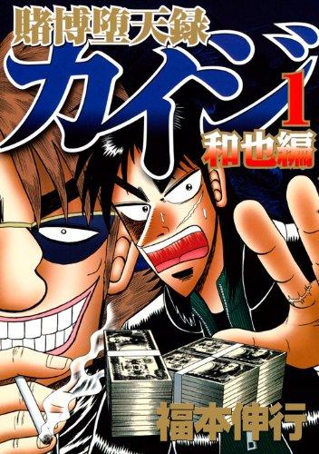 賭博堕天録カイジ 和也編(1) (ヤングマガジンコミックス)