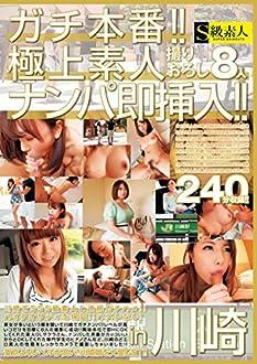 ガチ本番!!極上素人ナンパ即挿入!!in川崎 / S級素人 [DVD]