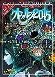 クトゥルフ神話TRPG サプリメント クトゥルフ2015 (ログインテーブルトークRPGシリーズ)