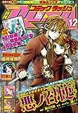 月刊 COMIC RUSH (コミック ラッシュ) 2010年 12月号 [雑誌]