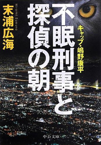 不眠刑事と探偵の朝キャップ・嶋野康平 (中公文庫)