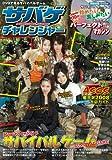 SURVIVALGAME サバゲ チャレンジャー(DVD付) (ホビージャパンMOOK)