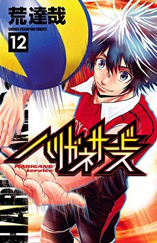 ハリガネサービス 12 (少年チャンピオン・コミックス)