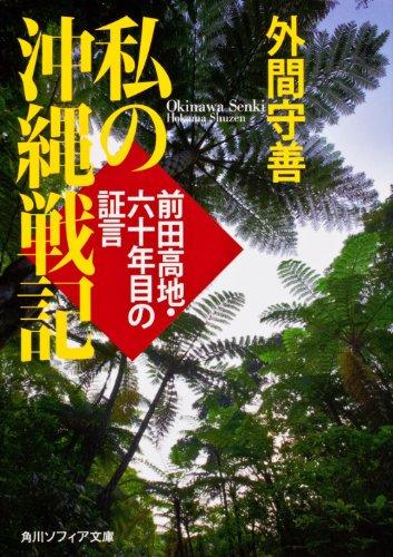 私の沖縄戦記ー前田高地・六十年目の証言