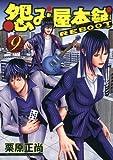 怨み屋本舗 REBOOT 9 (ヤングジャンプコミックス)