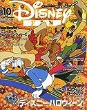 Disney FAN (ディズニーファン) 2014年 10月号 [雑誌]