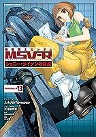 機動戦士ガンダム MSV-R ジョニー・ライデンの帰還(13)<機動戦士ガンダム MSV-R ジョニー・ライデンの帰還> (角川コミックス・エース)