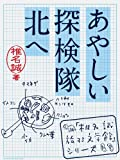 あやしい探検隊 北へ (「椎名誠 旅する文学館」シリーズ)