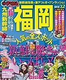 まっぷる福岡'12 (マップルマガジン)