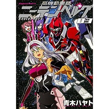 高機動無職ニーテンベルグ (3) (カドカワコミックス・エース)