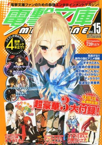電撃文庫 MAGAZINE (マガジン) 2010年 09月号 [雑誌]