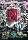 怪 vol.0031 (カドカワムック 370)