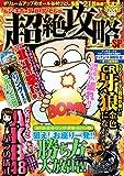 漫画パチンカー 2014年 12月号増刊 「ドン・キホーテ谷村ひとしの超絶攻略SP」 [雑誌]
