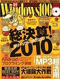 Windows 100% 2010年 01月号 [雑誌]