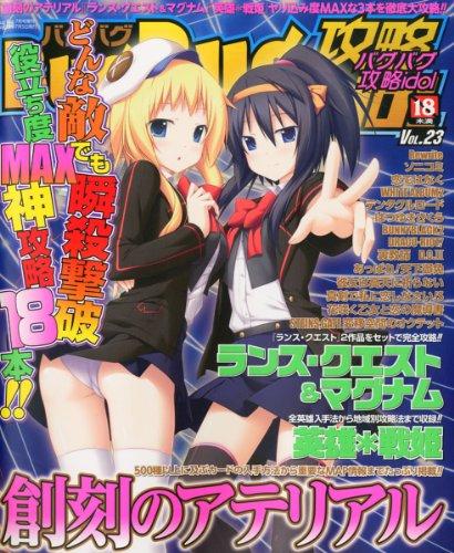 Bug Bug (バグバグ) 攻略アイドル Vol.23 2012年 07月号 [雑誌]