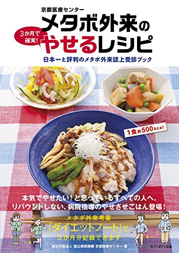 京都医療センター メタボ外来の3か月で確実! やせるレシピ