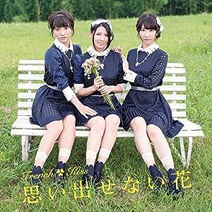 思い出せない花 (TYPE-D) (CD+DVD)(デジタルミュージックキャンペーン対象商品)