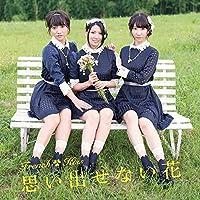 思い出せない花 (TYPE-D) (CD+DVD)
